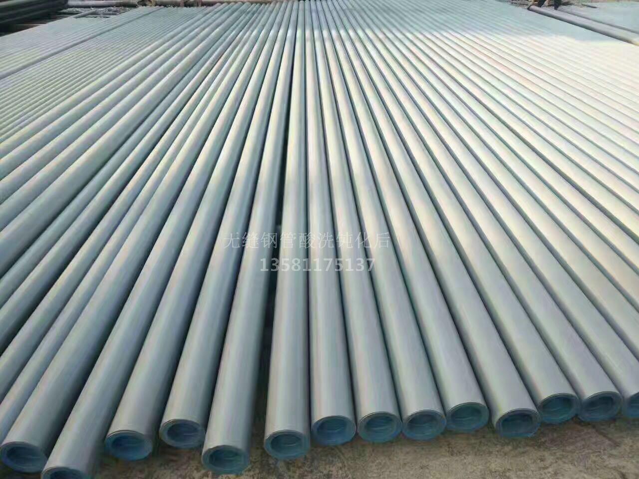 酸洗钝化钢管规格133
